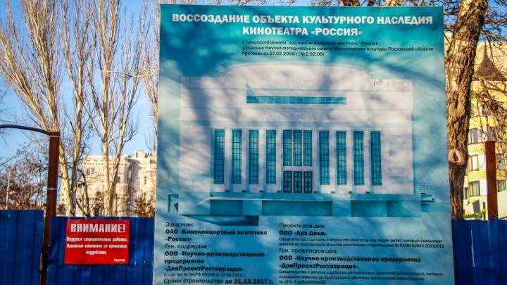 Страдания «России»: легендарный ростовский кинотеатр оказался не нужен своему инвестору