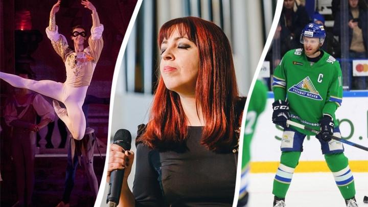 Спектакль в публичном доме, хоккей и балет: анонс развлечений на неделю в Уфе