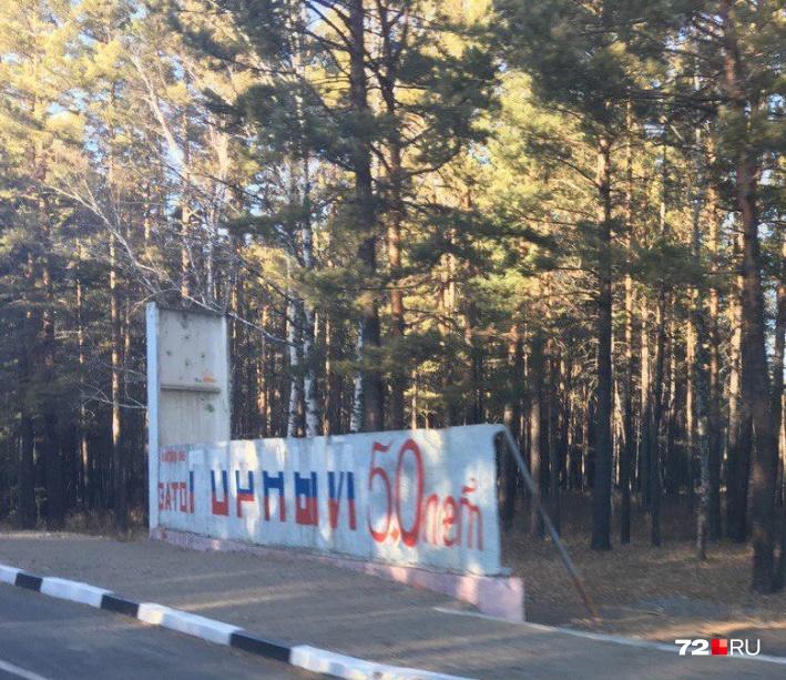 ЗАТО Горный — закрытый военный городок. Попасть туда можно только по пропускам