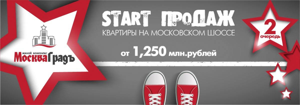 "В ЖК ""Москва Градъ"" старт продаж 2-ой очереди квартир!"