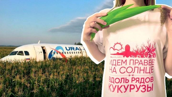 Хайп или гордость за пилотов? Что пиарщики думают о новых футболках «Уральских авиалиний»