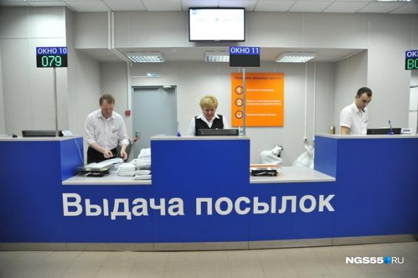 В Омской области увеличение уровня дохода почтальонов и операторов связи планируется в мае 2020 года
