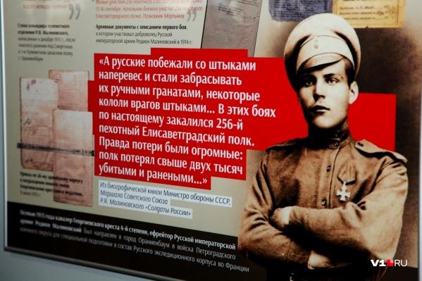 Выставка приурочена к 120-летию маршала
