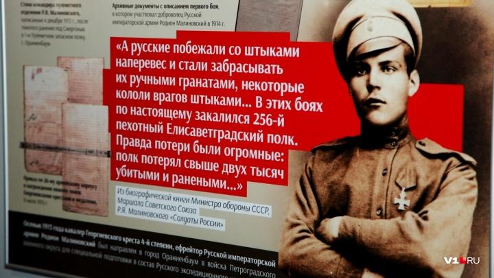 В Волгограде открылась выставка министра обороны СССР