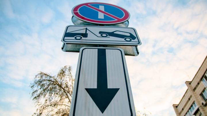 Самарским политикам дали добро наизменение времени действия знаков о запрете парковки