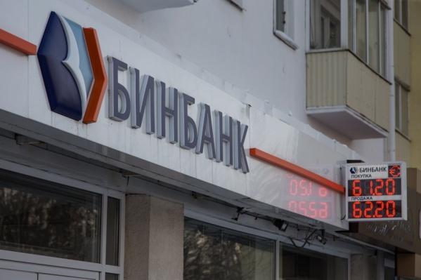 Центробанк рассказал о планах на кредитное учреждение