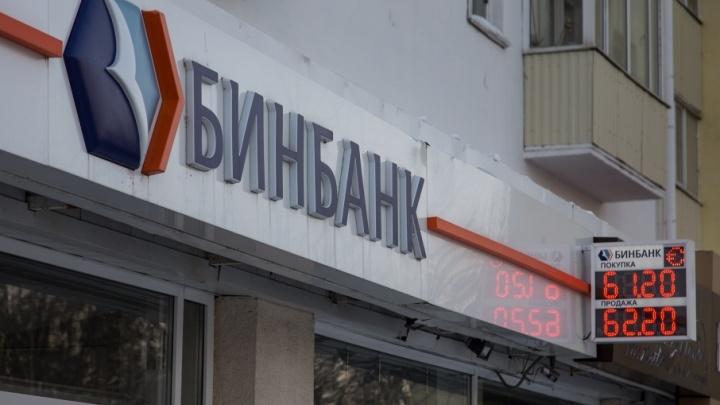 Банк России получил контроль над активами «Бинбанка»