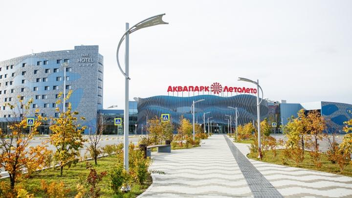 Тюменский аквапарк «ЛетоЛето» признан лучшим в России