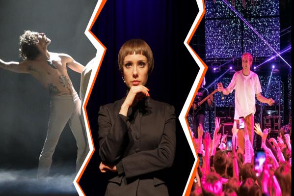 Балет, спектакль или рэп-концерт? Что выберете вы?