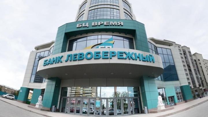 Корпорация МСП выделила банку «Левобережный» дополнительный лимит по льготному кредитованию