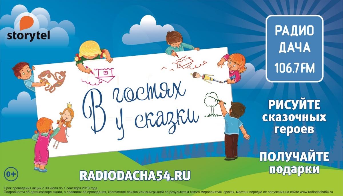 «Радио Дача» дарит подарки за рисунки сказочных персонажей