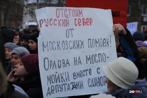 Областной многотысячный митинг не убедил областных депутатов