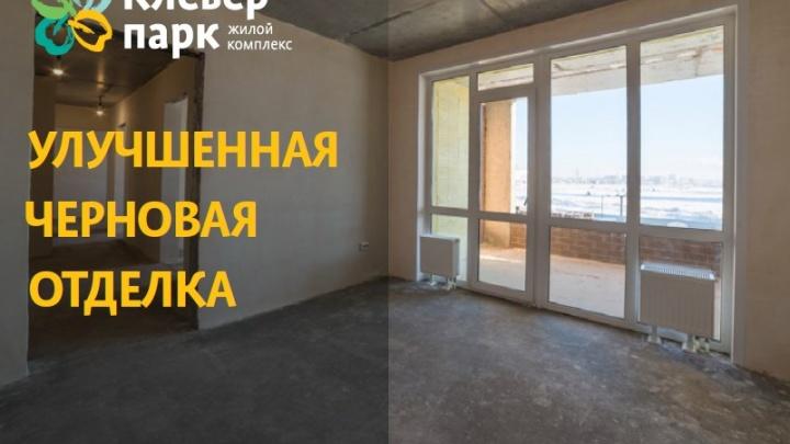 Жители «Клевер парка» получат квартиру, полностью готовую к чистовой отделке