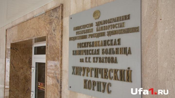 В Минздраве Башкирии и в РКБ имени Куватова проводят обыски