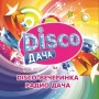 Впервые в Челябинске пройдётзвёздная «Вечеринка Disco Дача»