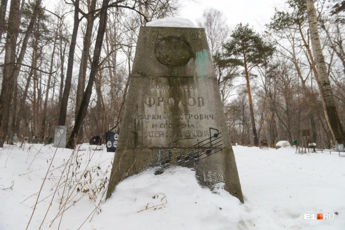 Одно из самых внушительных надгробий на Михайловском кладбище — Маркиану Фролову, отцу свердловской музыки