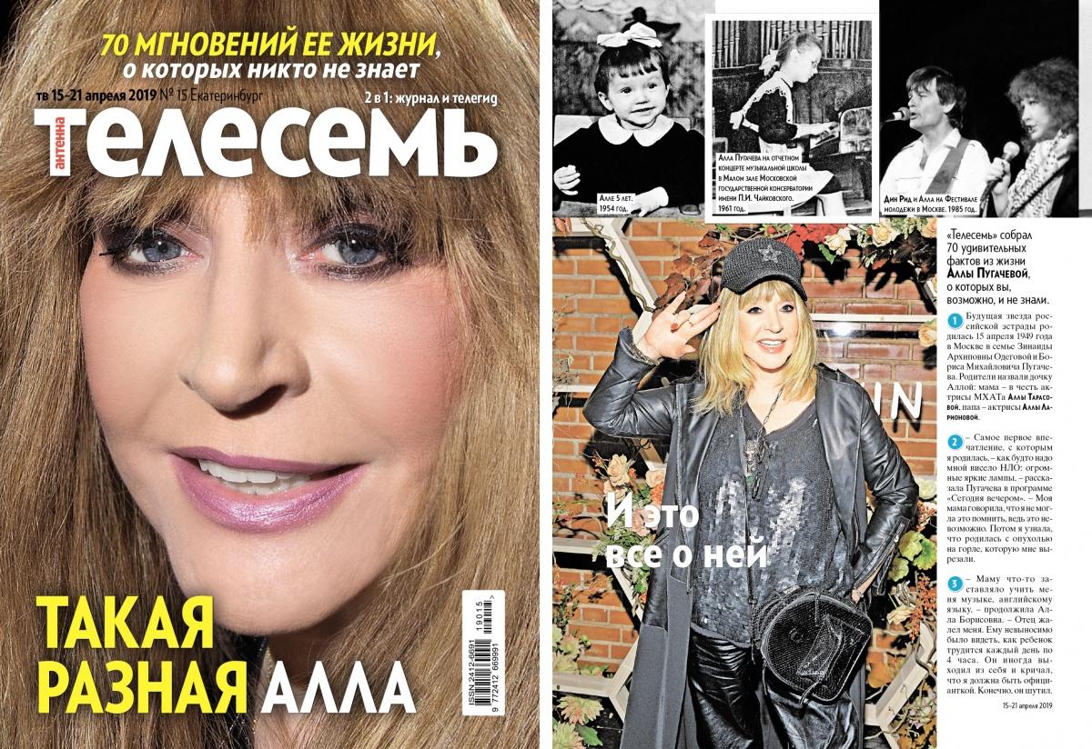 Журнал «Телесемь» собрал 70 удивительных и малоизвестных фактов из жизни Аллы Пугачевой