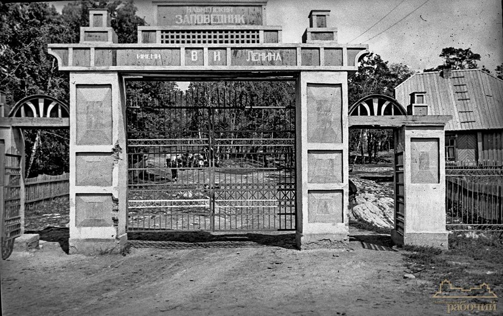 Главный вход в Ильменский заповедник. 1957