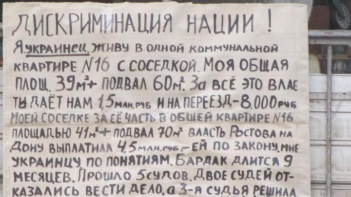 Ростовские чиновники выселят из коммуналки инвалида с многодетной семьей и снесут дом