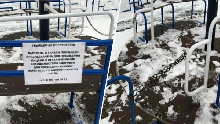 «Для остальных опасно»: качели в ЦПКиО обнесли цепью и разрешили посещать только инвалидам