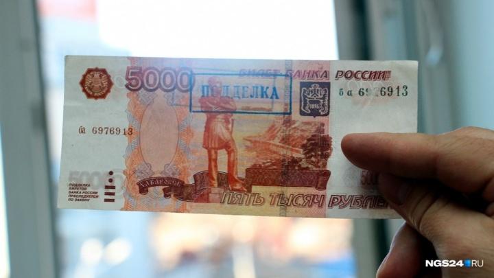 Красноярцы массово несут в банки поддельные 5-тысячные купюры