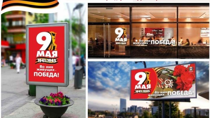 Омская мэрия показала, как украсит улицы ко Дню Победы