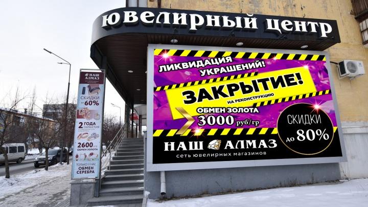 Чудеса случаются: как уральская ювелирная сеть готовится к закрытию магазинов на реконструкцию