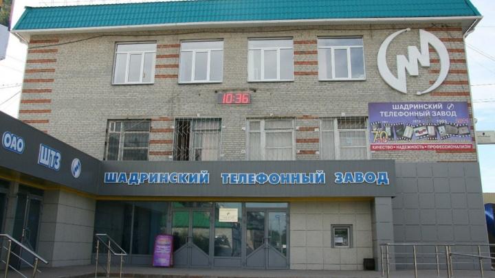 Работникам Шадринского телефонного завода выплатили 270 тысяч рублей