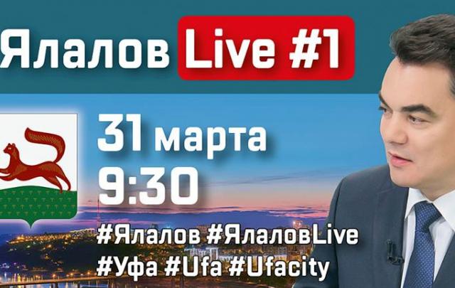 Онлайн-трансляция: Ирек Ялалов в прямом эфире отвечает на вопросы уфимцев (завершена)
