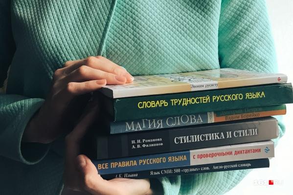 Попробуйте свои силы в нескучном тесте на знание русского языка
