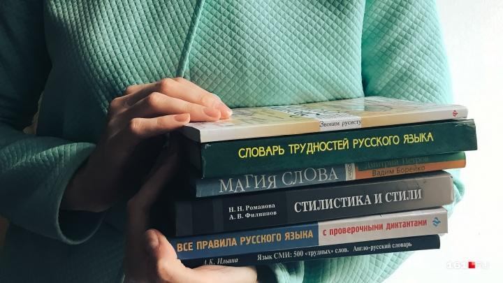 Няша и курощуп: тест по русскому языку ко Дню филолога