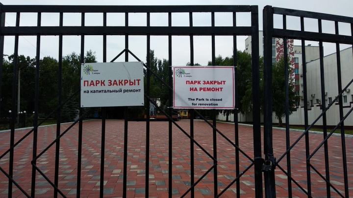 Парк металлургов опять закрыли для посетителей