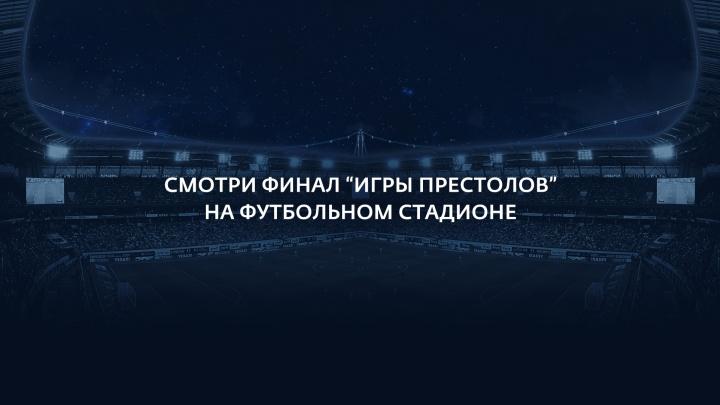 Волгоградцы смогут увидеть финал «Игры Престолов» на самом большом экране в Москве