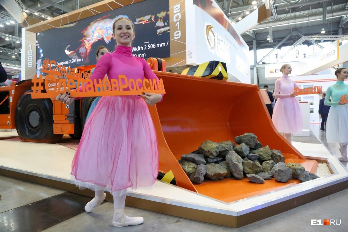 На стенде УГМК вас ждут балерины «Урал. Опера. Балет», которые тоже не против, чтобы вы с ними сфотографировались