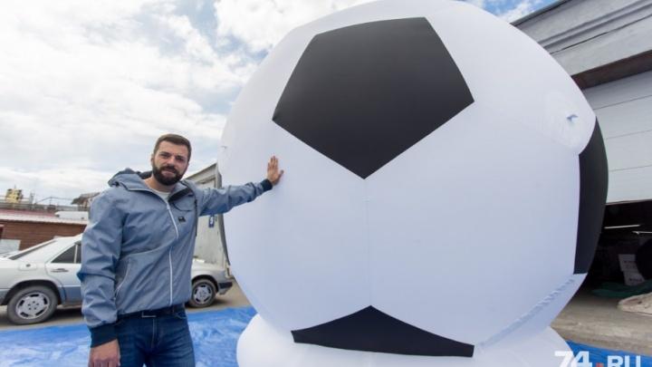 «Это вызов!»: в Челябинске к чемпионату мира по футболу сшили мяч размером с семиэтажку