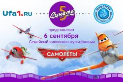 Ufa1.ru приглашает детей и родителей на семейный кинопоказ