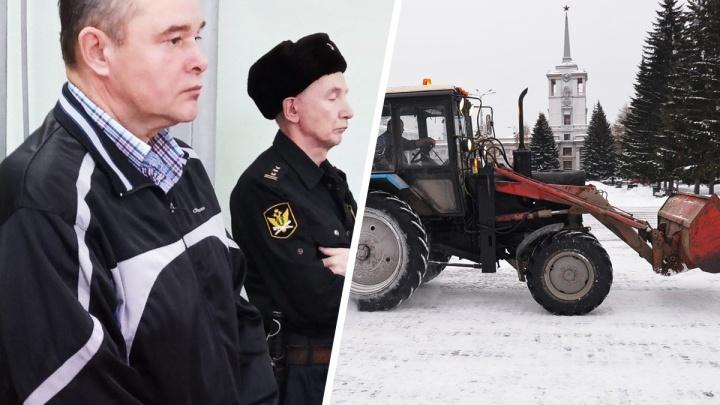 В Екатеринбурге 10 лет колонии получил чиновник, который поставил на поток продажу прав трактористам