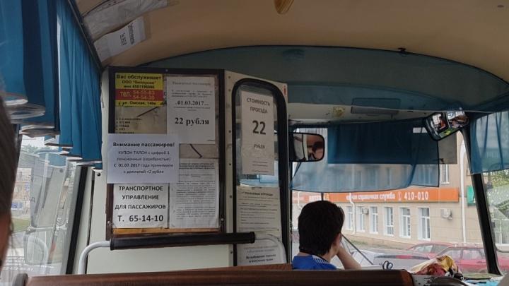 Куда еще выше? Перевозчики Кургана снова поднимают цены на проезд