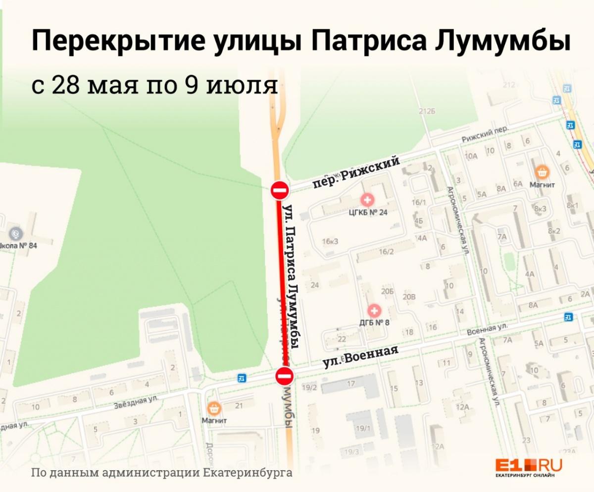 Проезд по улице Патриса Лумумбы будет полностью закрыт