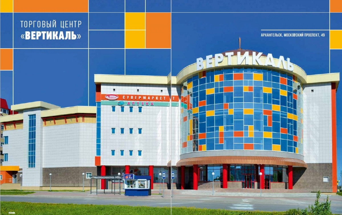 Группа компаний «АГР» открывает новый офис в Архангельске