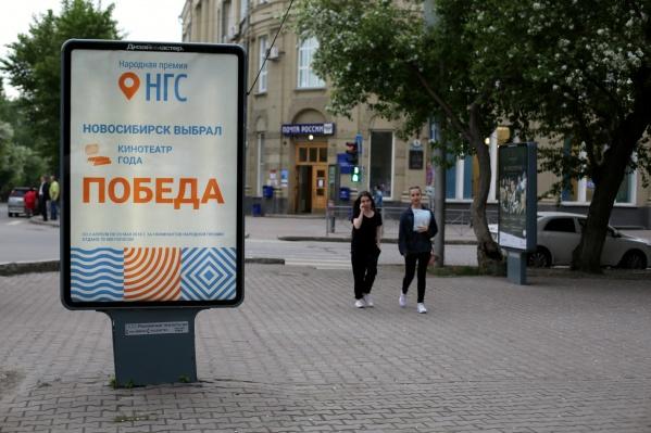 Наружную рекламу разместили на улицах Новосибирска
