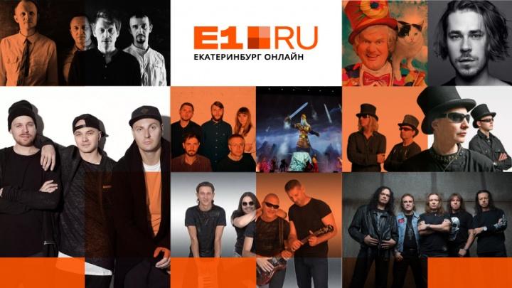 От кошек Куклачёва до «Старого нового рока»: календарь гастролей на январь