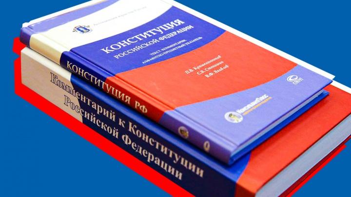 Это статья! Проверьте, как вы знаете Конституцию, пока ее не поменяли