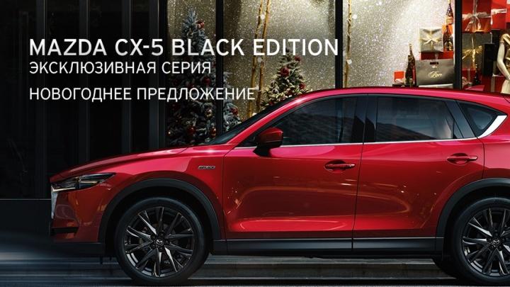 Эксклюзивная серия Mazda CX-5 Black Edition: уникальность внутри и снаружи