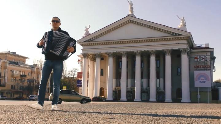 «Он может сыграть все»: волгоградец снял клип о красотах родного города