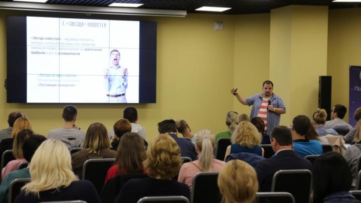 Сайт 63.ru провел бизнес-семинар с практикующими маркетологами