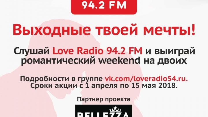 В Новосибирске Love Radio дарит романтические выходные на двоих
