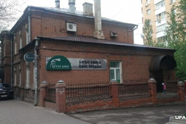 Офис компании расположен в центре города
