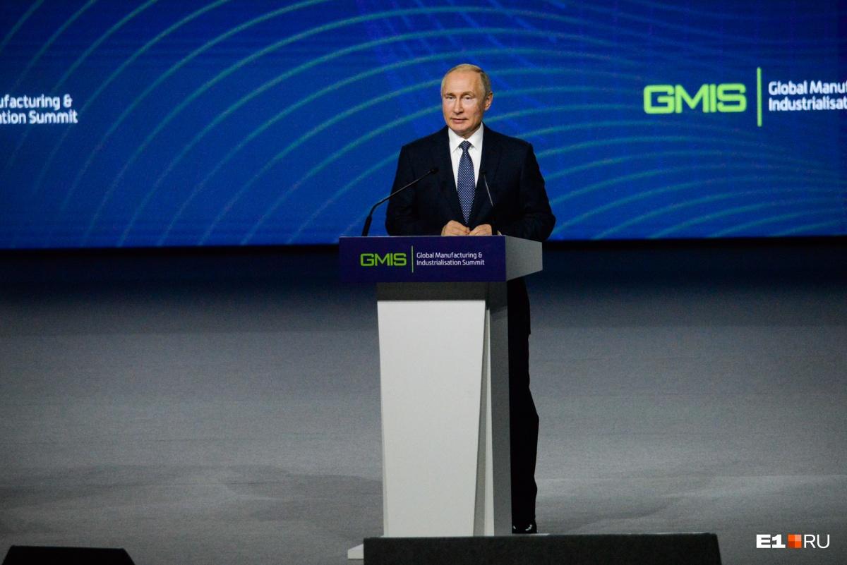 Владимир Путин выступил на саммитепо производству и индустриализации GMIS-2019
