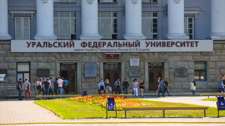Уральский федеральный университет вошел в топ-400 лучших вузов мира